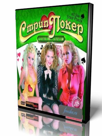 Порно игры видео стрип покер, подглядывай в бане видео онлайн